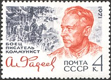 The Soviet Union 1971 CPA 4067 stamp (Alexander Fadeyev (1901-1956) and Scene from Novel The Rout).jpg