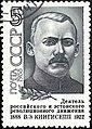 The Soviet Union 1988 CPA 5927 stamp (Birth centenary of Viktor Kingissepp, Estonian communist politician) cancelled.jpg