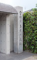The birthplace of Aichi Canal.jpg