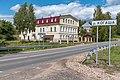 The bridge over Kogasha river and Ivan Kislovs mansion.jpg