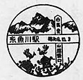 The commemoration stamp of Itoigawa station.jpg