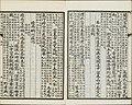 Three Hundred Tang Poems (126).jpg
