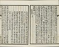 Three Hundred Tang Poems (65).jpg
