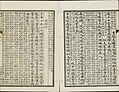 Three Hundred Tang Poems (76).jpg