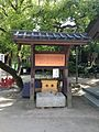 Tide Well in Hakozaki Shrine.jpg
