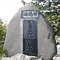 Toyoshima Rikiji monument.jpg