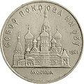 USSR-1989-5rubles-CuNi-Monuments PokrovskyCathedral-b.jpg