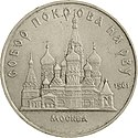 USSR-1989-5rubles-CuNi-Monuments PokrovskyCathedral-b.jpg
