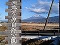 Ukisima Natural Park 01.jpg