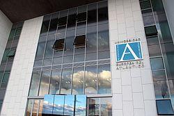 Universidad Europea del Atlántico (UNEATLANTICO).jpg