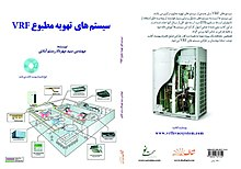 Variable refrigerant flow wikipedia the latest published vrf bookmehrdad rostamabadi sciox Gallery