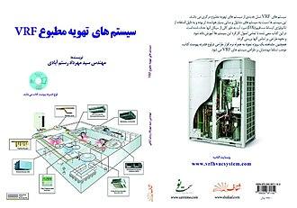 Variable refrigerant flow - The Latest published VRF Book(Mehrdad Rostamabadi)
