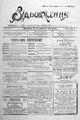 Vidrodzhennia 1918 165.pdf