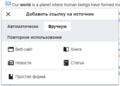 VisualEditor Citoid Inspector Manual-ru.png