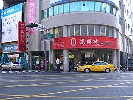 Wan Chuan Hao cake store 20071119.jpg