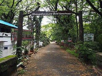 Mangalavanam Bird Sanctuary - Image: Welcome Arch Mangalavanam Bird Sanctuary
