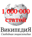 Wikipedia-logo-v2-ru-million-proposal.png