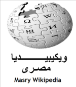 Wikipedia-logo-wp-arz.png