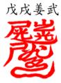 Wuxu Jiangwu.png