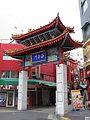 Xi'an gate (Nankinmachi, Kobe).jpg