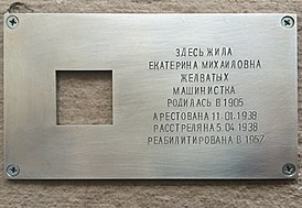 Zhelvatych - memory sign.jpg