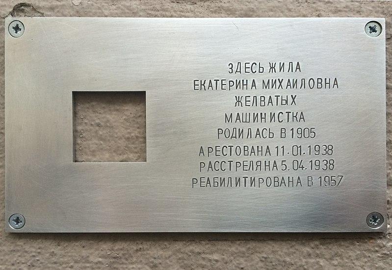 File:Zhelvatych - memory sign.jpg