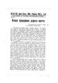 Бохонюк 1937 5-6.PDF