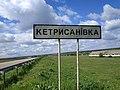 В'їзд у село Кетрисанівка.jpg