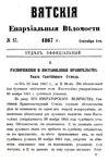 Вятские епархиальные ведомости. 1867. №17 (офиц.).pdf