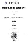 Вятские епархиальные ведомости. 1879. №15 (офиц.).pdf