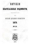 Вятские епархиальные ведомости. 1879. №18 (офиц.).pdf