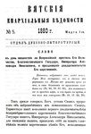 Вятские епархиальные ведомости. 1880. №05 (дух.-лит.).pdf