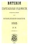 Вятские епархиальные ведомости. 1883. №18 (офиц.).pdf