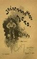 Гоголь Н.В. Заколдованное место. (1901).pdf