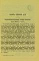 Горный журнал, 1883, №03 (март).pdf