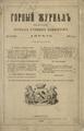 Горный журнал, 1889, №04 (апрель).pdf