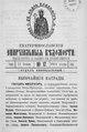 Екатеринославские епархиальные ведомости Отдел официальный N 17 (11 июня 1901 г) Год 30.pdf