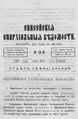 Енисейские епархиальные ведомости. 1891. №23.pdf
