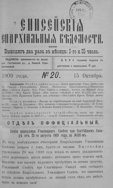 File:Енисейские епархиальные ведомости. 1909. №20.pdf