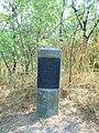 Знак на місці укріплень, можливо Сагайдачного (фото 2016).jpg