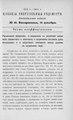 Киевские епархиальные ведомости. 1903. №41. Часть неофиц.pdf