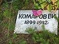 Кобона, воинский мемориал, плиты29.jpg