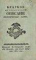 Краткое историческое описание Киевопечерской лавры 1817.PDF