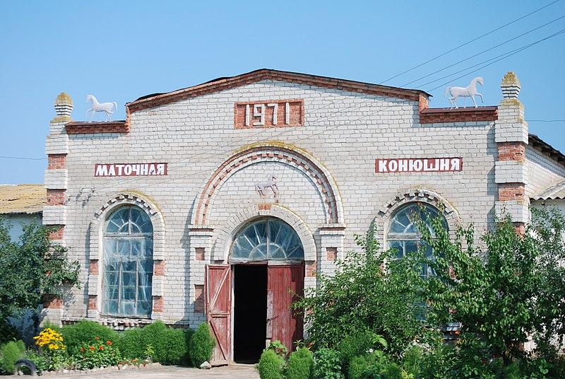 Маточна конюшня, Деркульський кінний завод, Данилівка, Луганська область (автор фото Inishche, вільна ліцензія cc by-sa 4.0)