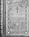 Никанор (Каменский). Св. Афанасий Великий, архиепископ Александрийский, и его избранные творения. (1893).pdf