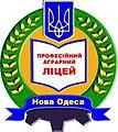 Новоодеський професійний аграрний ліцей.jpg