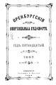 Оренбургские епархиальные ведомости, 1887.pdf