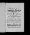 Орловские епархиальные ведомости. 1911. № 01-26.pdf