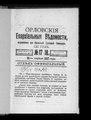 Орловские епархиальные ведомости. 1917. № 17-31.pdf