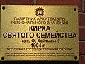 Памятная табличка на кирхе Святого Семейства.jpg